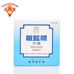 Tong Ren Tang Banlangen Chongji 12g X 6bags
