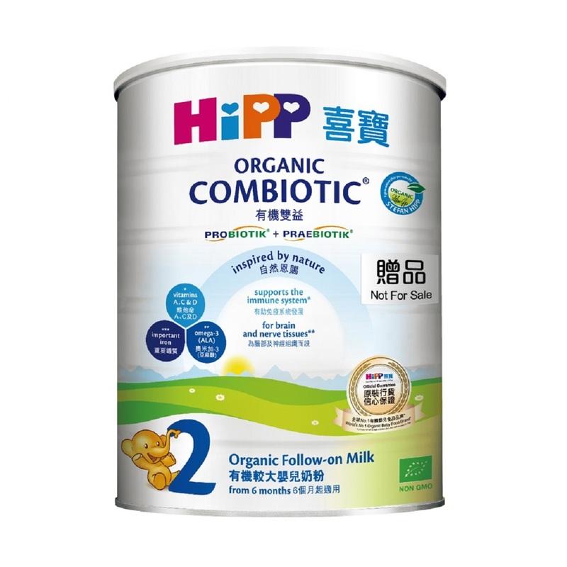 Hipp2 Combiotic Milk Organic 800g