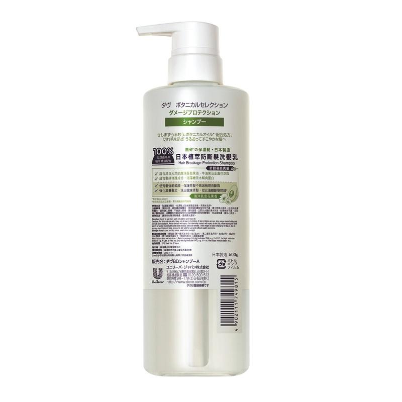 Dove Botanical Breakage Protect Shampoo 500g