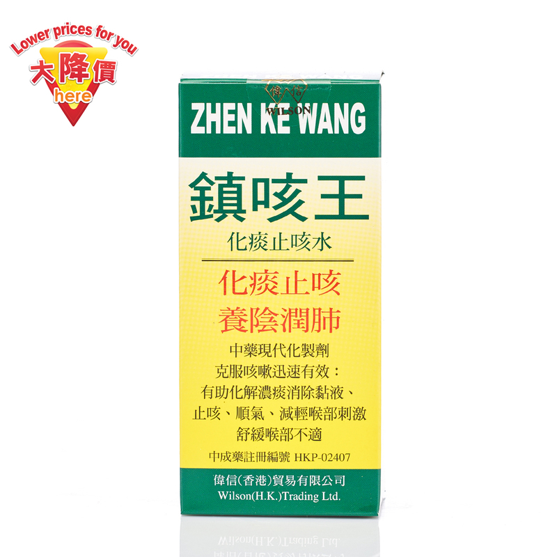 CRC Zhen Ke Wang Chesty Cough Syrup 120mL