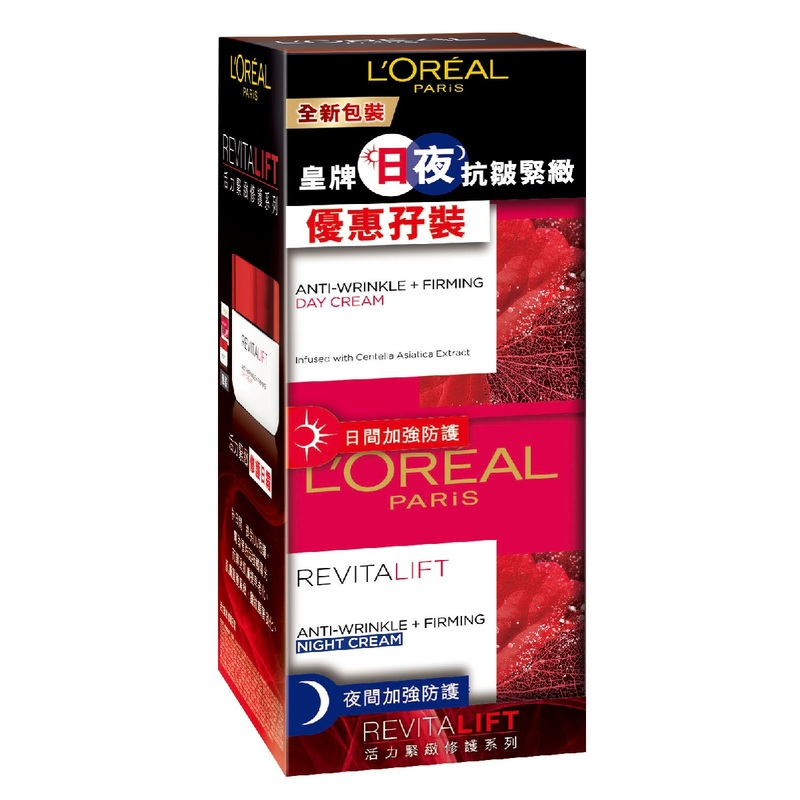 L'Oreal Paris Revitalift Day And Night Packset 50mLx2bottles