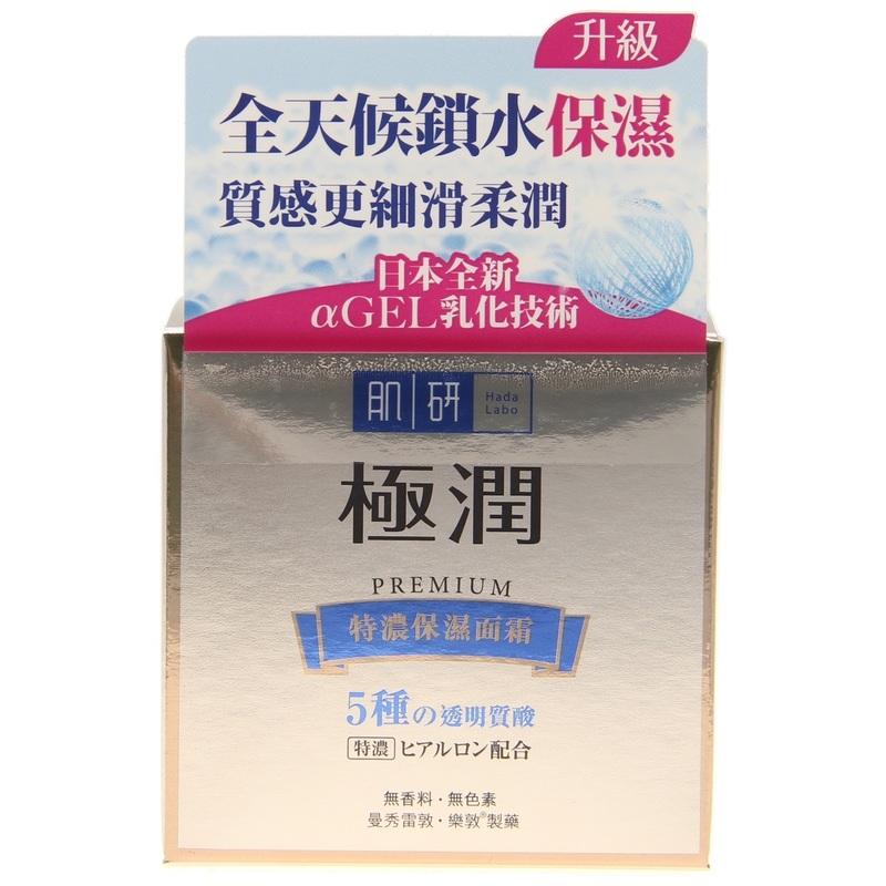 Hada Labo Premium Cream 50g