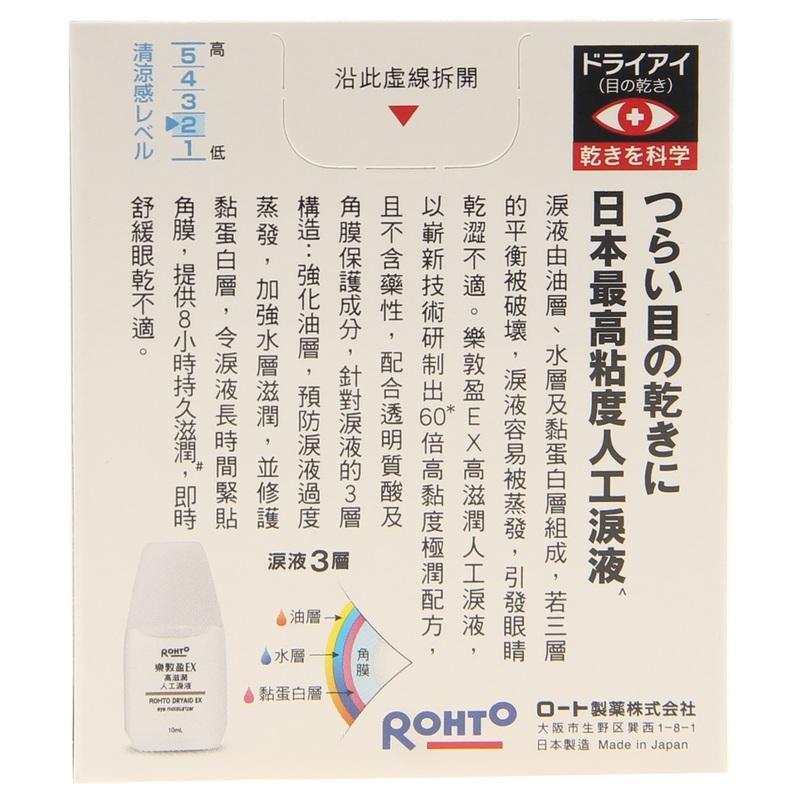 Rohto Dryaid Ex Eye Moisturizer 10mL