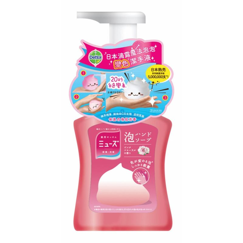 Dettol Colour Foaming Hand Wash 250mL (Pink)