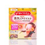 Kao Megrhythm Eye Mask Citrus 5pcs