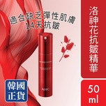 AHC 365 Red Serum 50mL