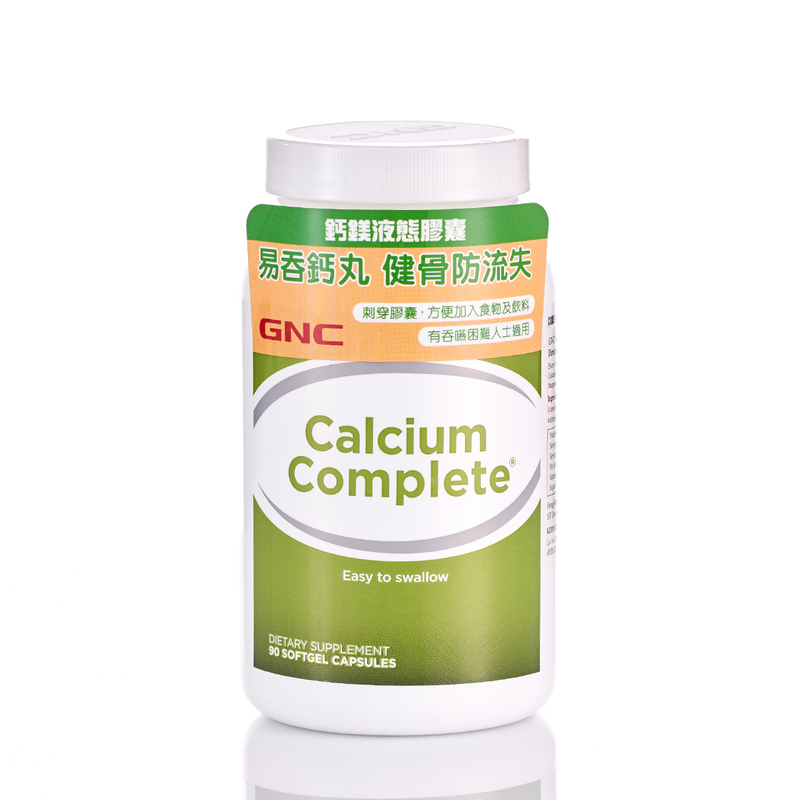 GNC Calcium Complete (Softgel) 90pcs