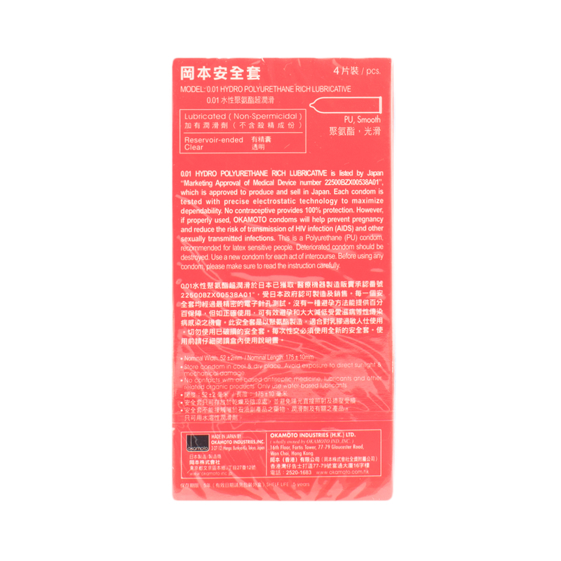 Okamoto 0.01 Hydro Polyurethane Rich Lubricative 4pcs