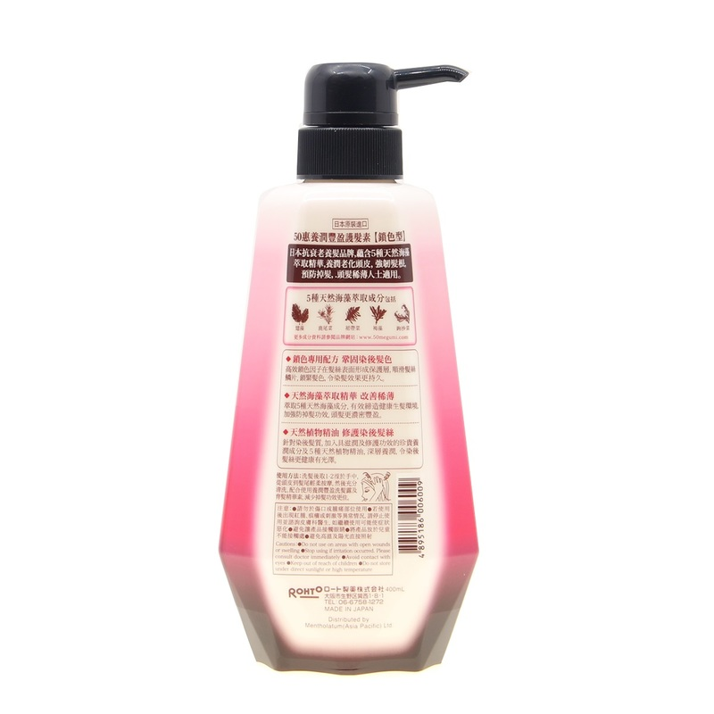 50 Megumi Color Care Conditioner 400mL