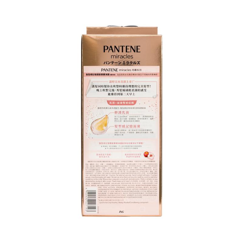 Pantene Miracle Dual Effect Milk Jelly 200g