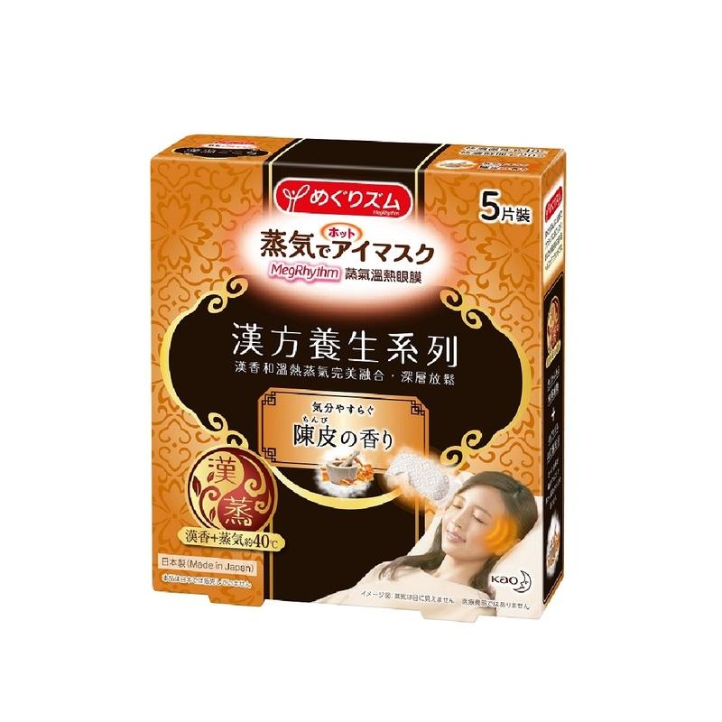 MegRhythm Steam Eye Mask(Chen Pi)5pcs