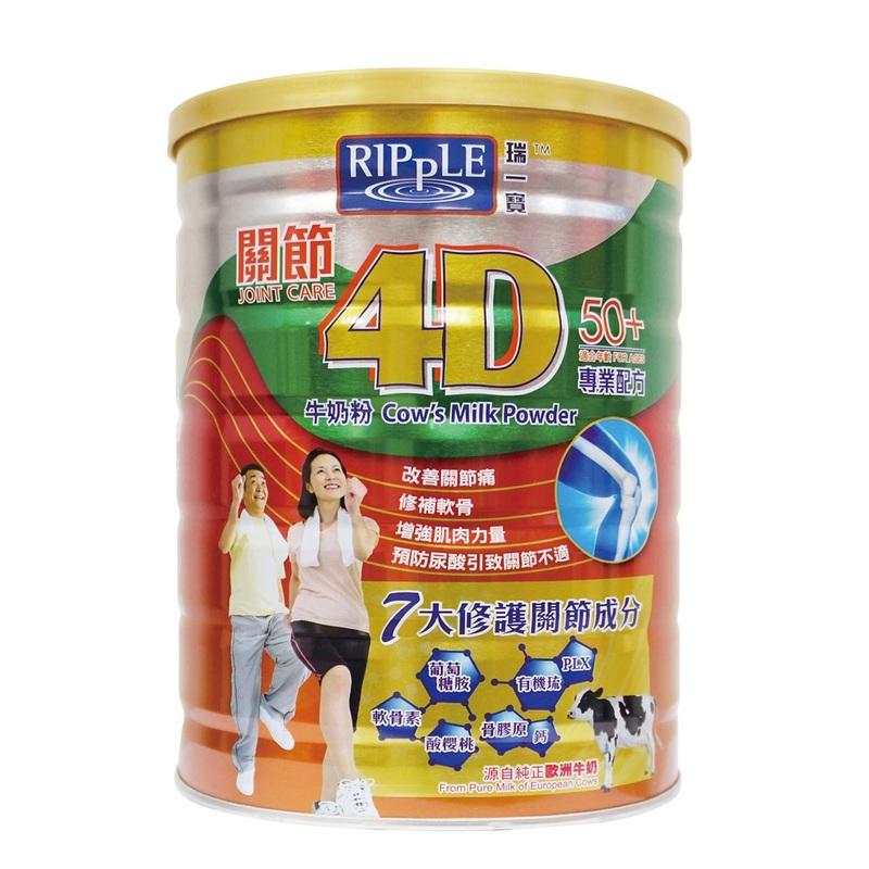 Ripple 4D Joint Care Cowt's Milk Powder 800g
