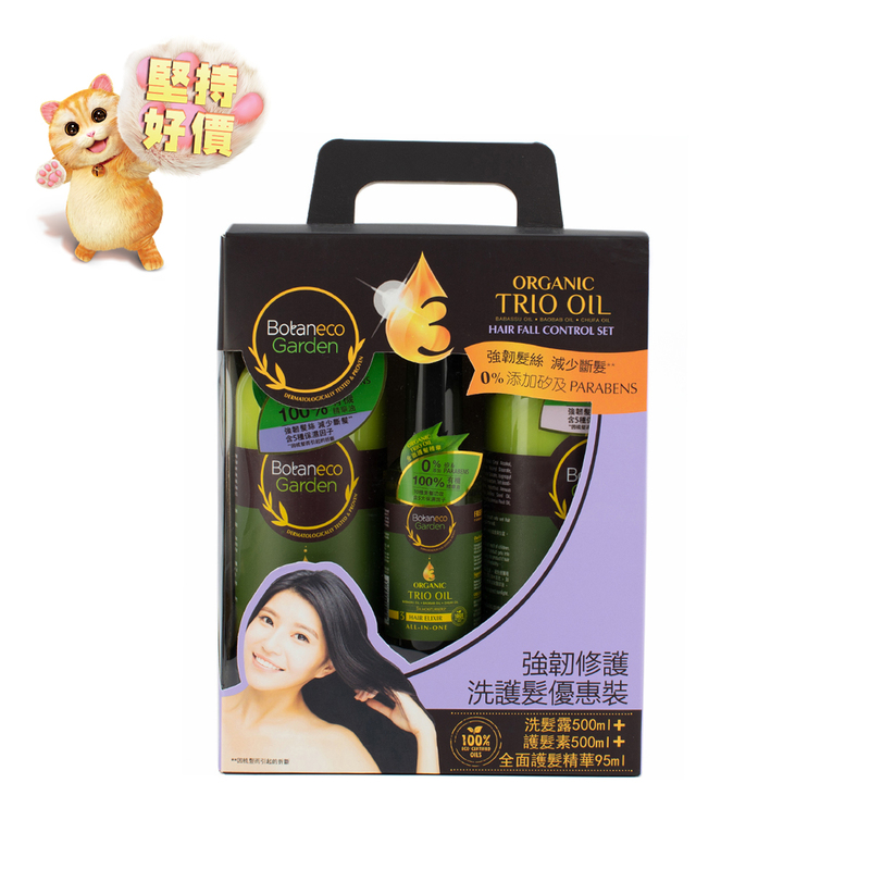 Botaneco Garden Organic Trio Oil Hair Fall Control Set 500mL + 500mL + 95mL