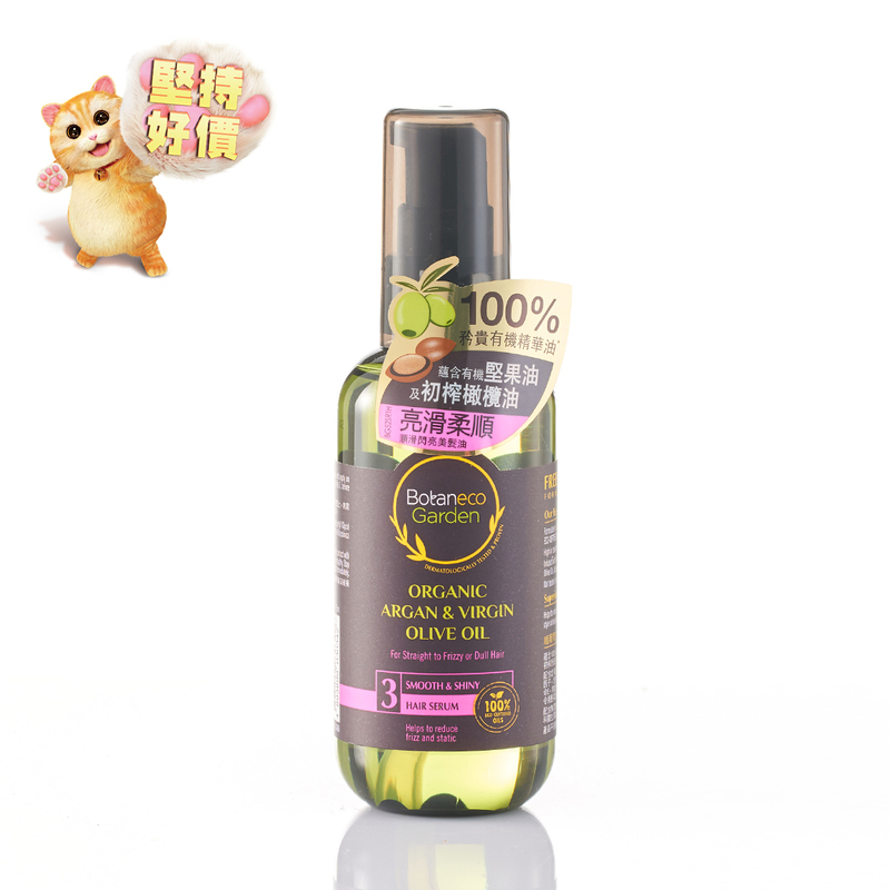 Botaneco Garden Smooth And Shiny Hair Serum 95mL