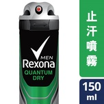 Rexona Men Aerosol 150ml - Quantum