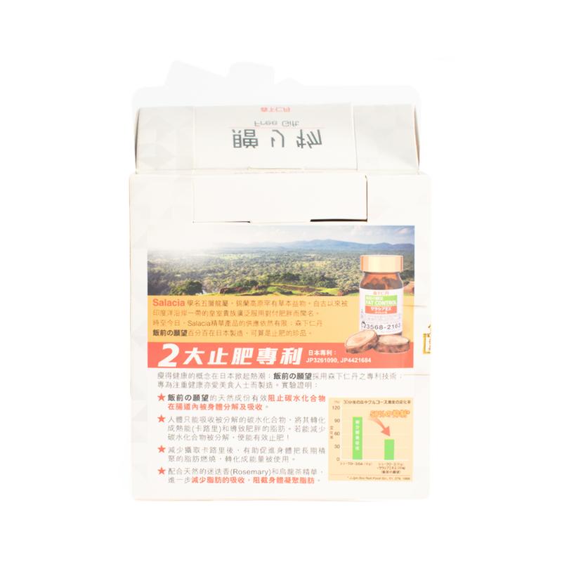 Jintan Fat Control Tablet 120pcs