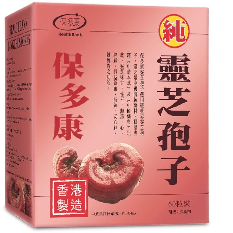 Health Bank Lingzhi Spores 60pcs