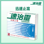 Imodium Diarrhiea Tablets 8pcs