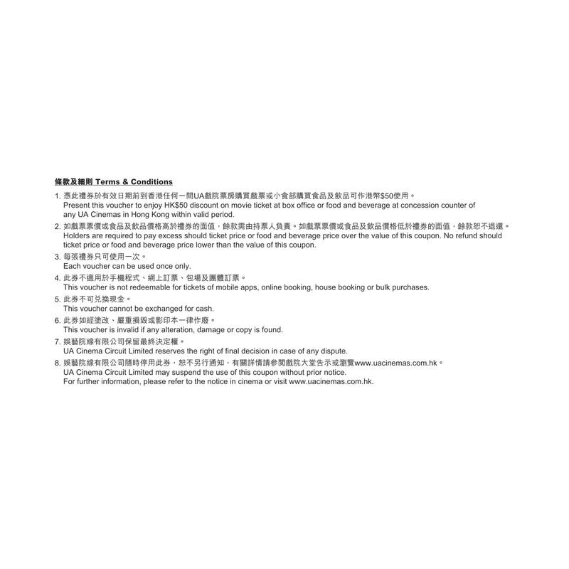 UA Coupon $400 ($50 x8) -F