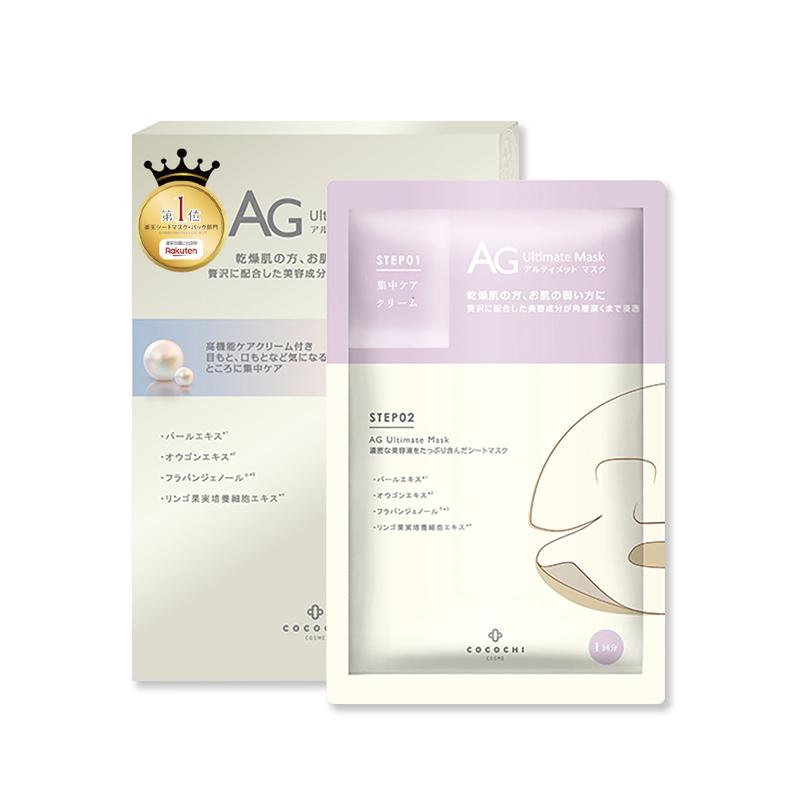 AG Akoya White Pearl Mask 5pcs