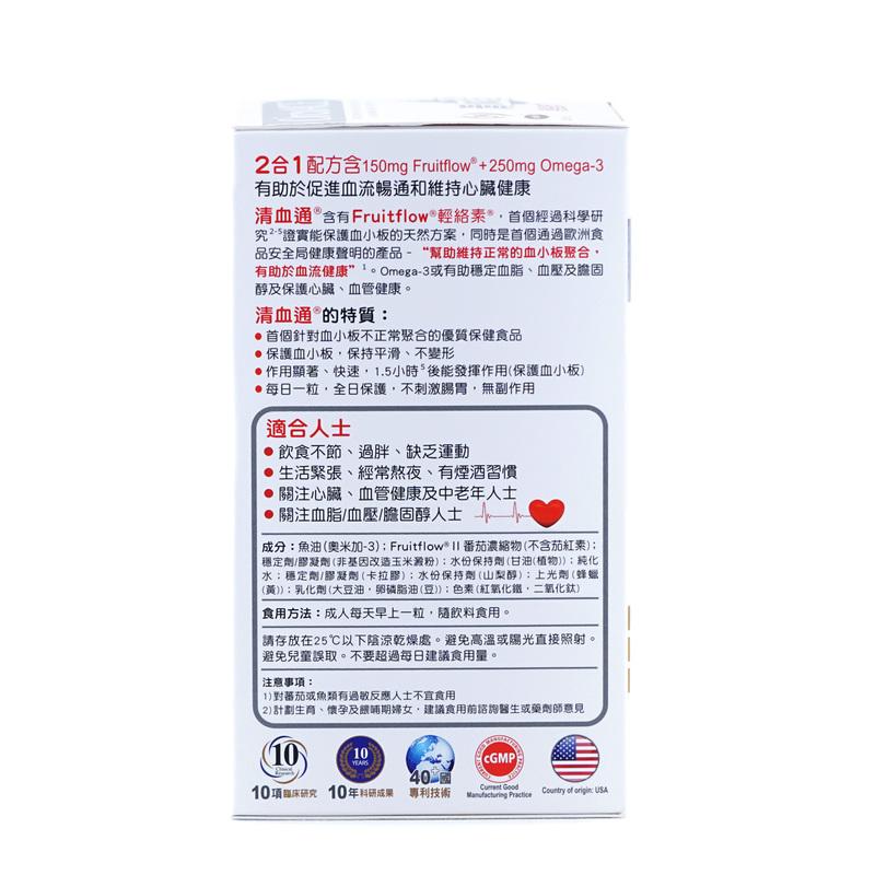 Circuace Softgel Capsule 30pcs