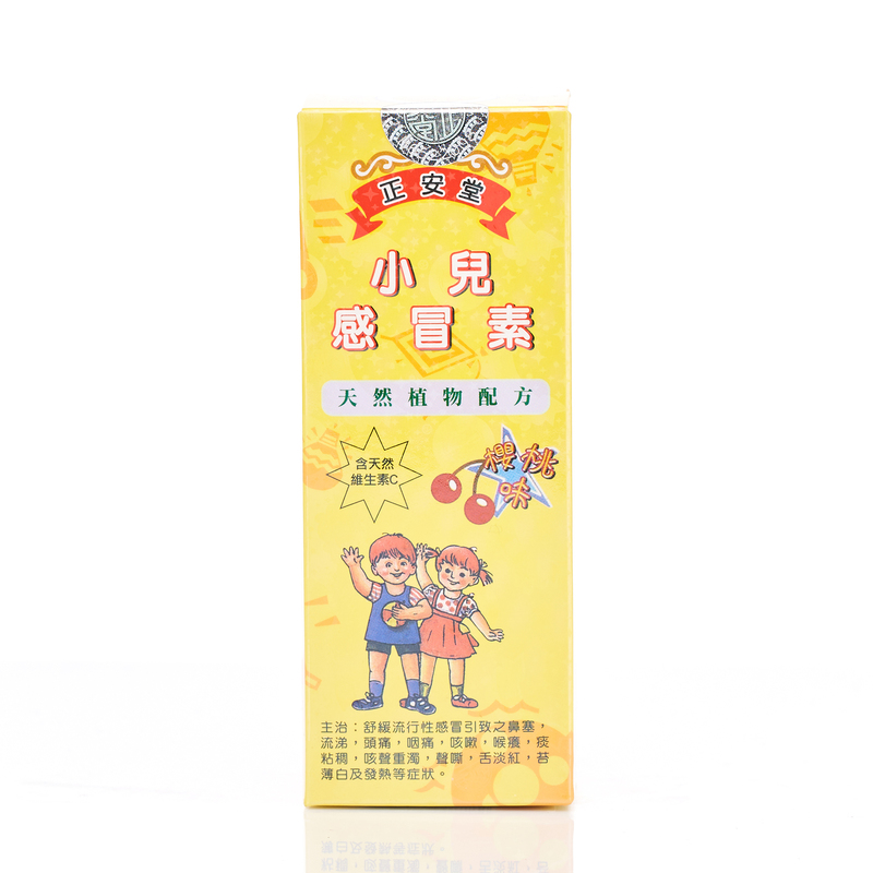 Ching On Tong Cold Syrup For Children Cherry Flavor 120mL