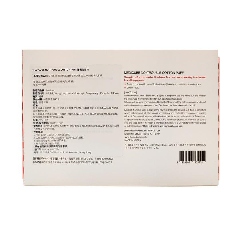 Medicube No-Trouble Cotton Puf 80pcs