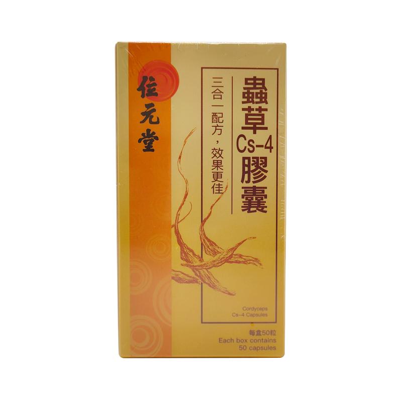 Wai Yuen Tong Cordyceps Cs-4 Capsules 50pcs