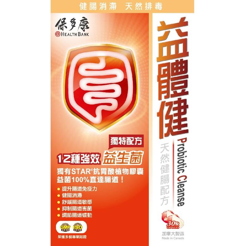 HealthBank Probiotic Cleanse 30pcs