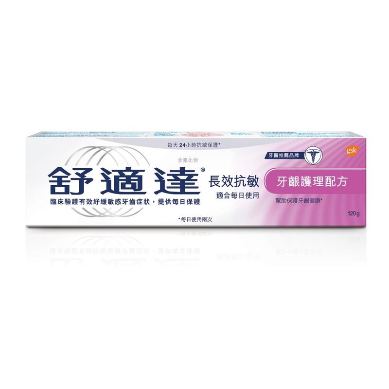 Sensodyne Gum Care Toothpaste 120g