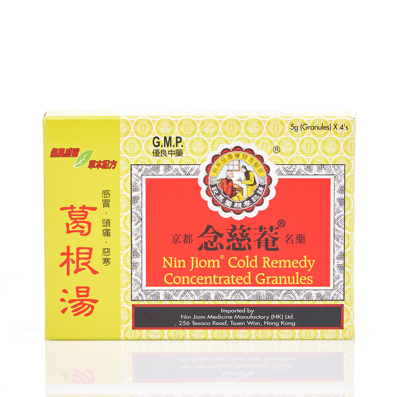Nin Jiom Cold Remedy Concentrated Granules 4 bags