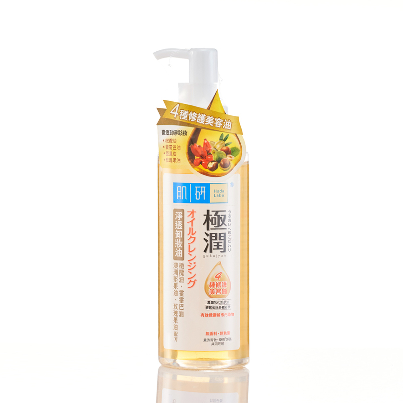 Hada Labo Super Hyaluronic Cleansing Oil 200mL