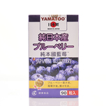 Yamatoo Japanese Blueberry 90pcs