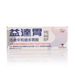 Actal Antiacid 20pcs