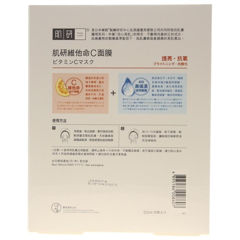Hada Labo Vitamin C Mask 8pcs
