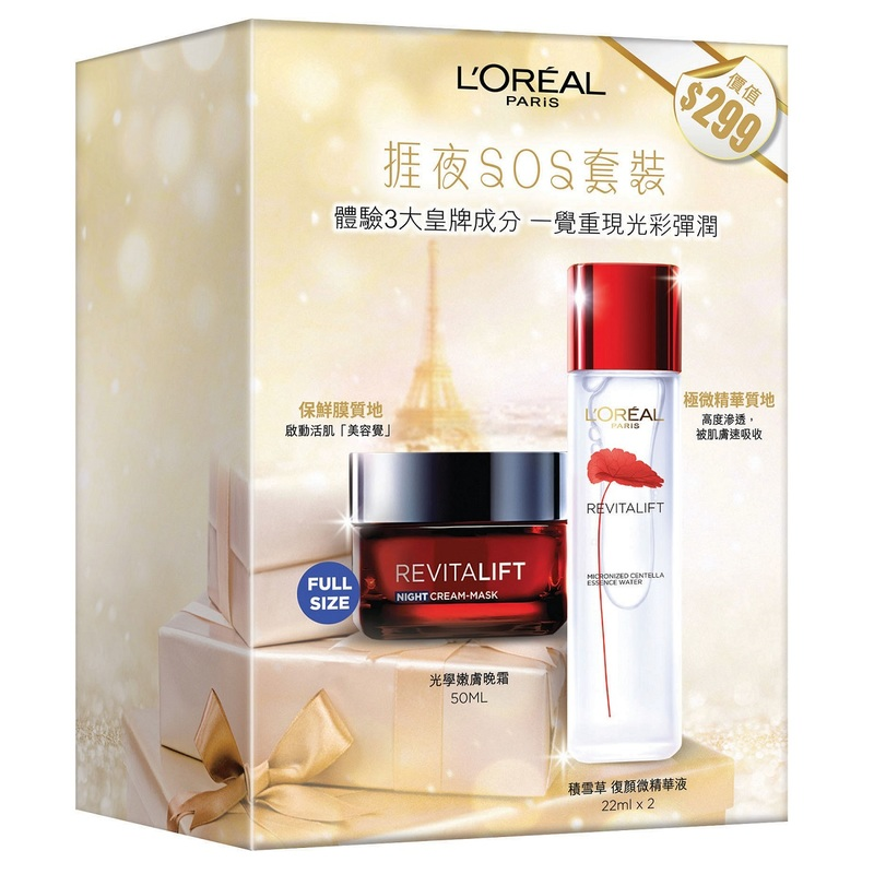 L'Oreal Festive Gift Set 2020-F