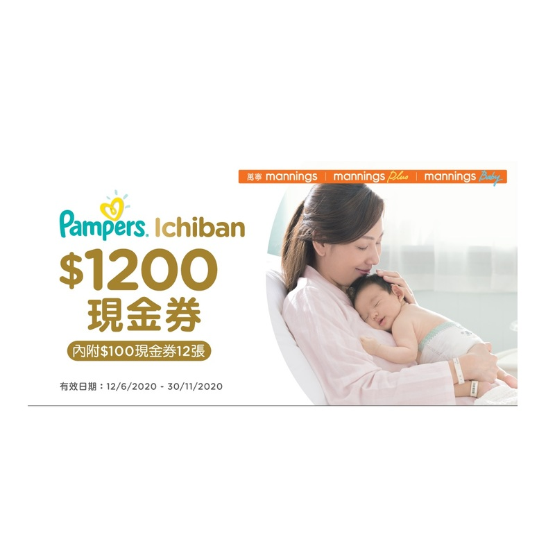 Pampers $1200 Coupon Booklet