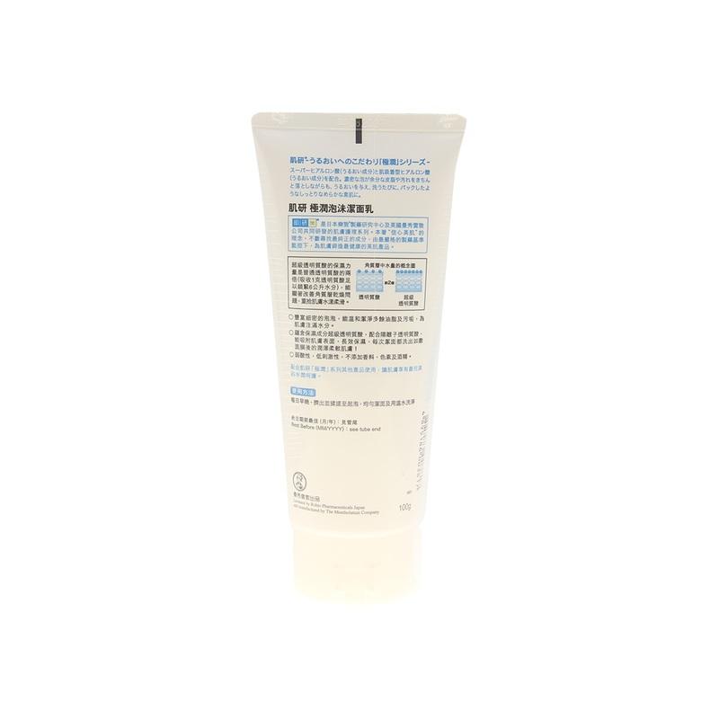 Hada Labo Super Hyaluronic Face Wash 100g