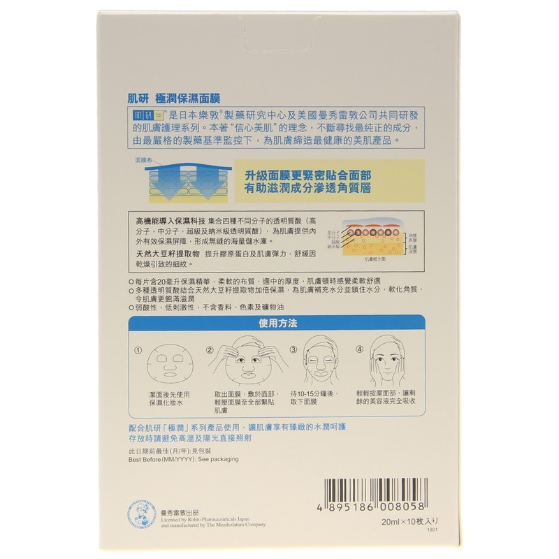 Hada Labo Super Hyaluronic Face Mask 10pcs