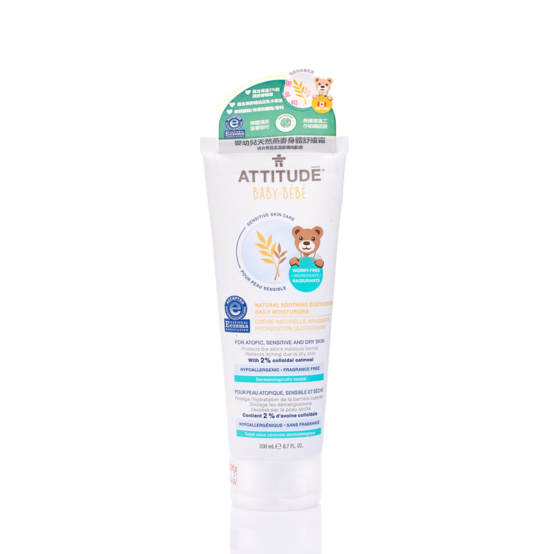 Attitude Baby Natural Soothing Bodycream Daily Moisturizer 200mL