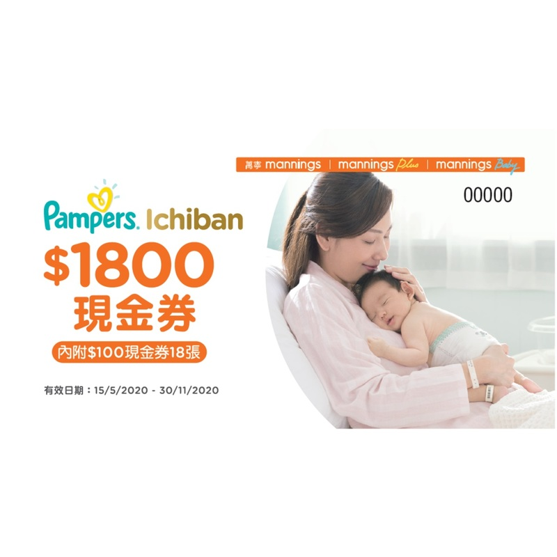 Pampers $1800 Coupon Booklet ($100 x 18)(Expiry Date: Nov 30,2020)