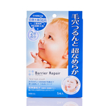 Barrier Repair Facial Mask Smooth 5pcs