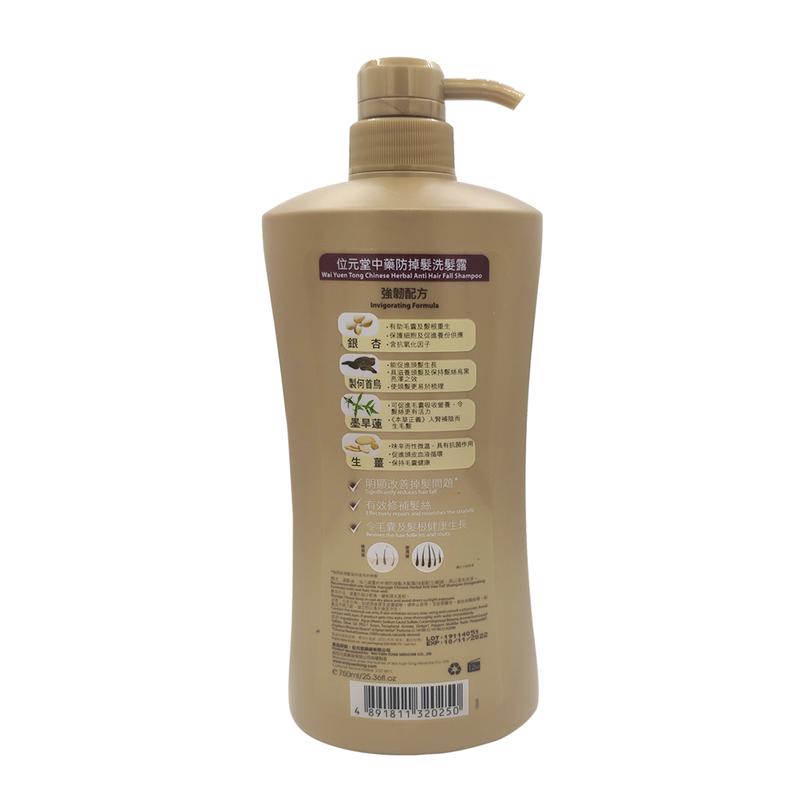 Wai Yuen Tong Anti-Hairfall&Break Shampoo 750mL