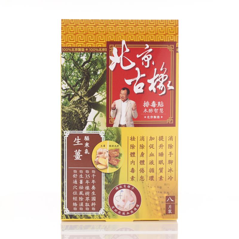 Beijing Gu Xiang Detox Patch Ginger 8pcs