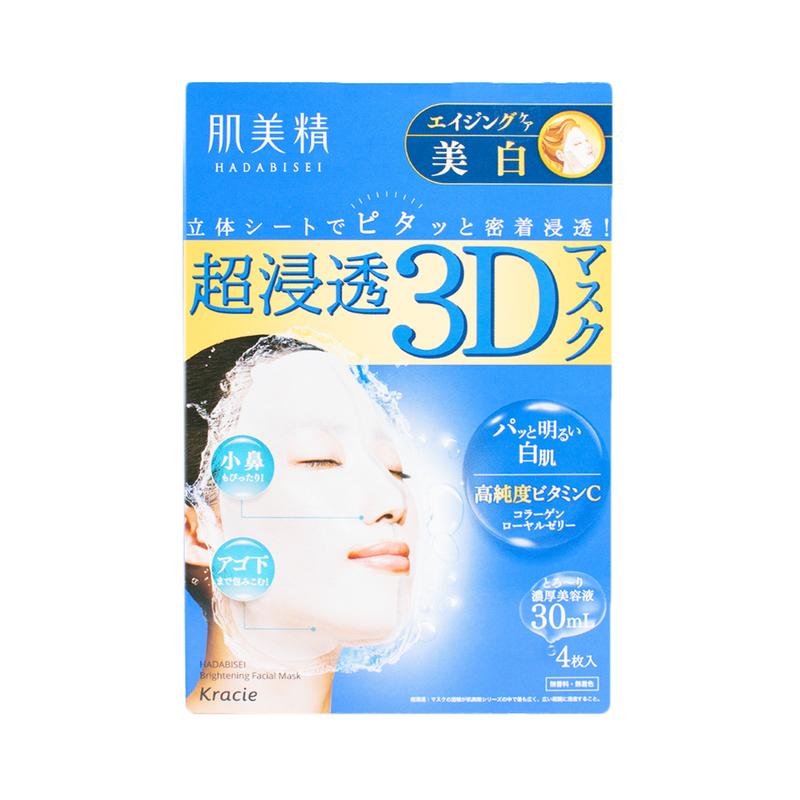 Hadabisei Brightening 3D Mask 4pcs