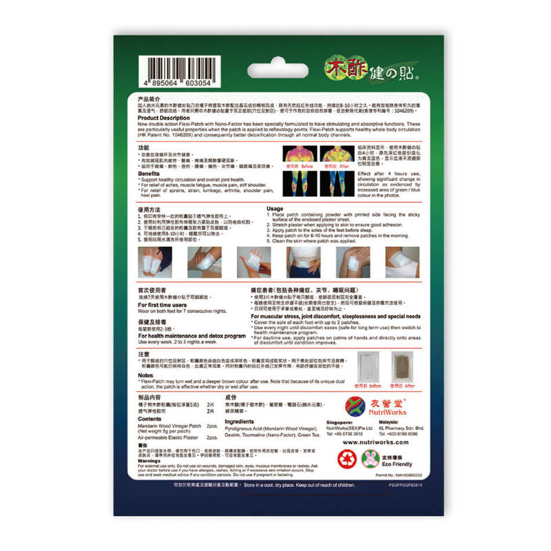 Flexi-Patch, 2pcs