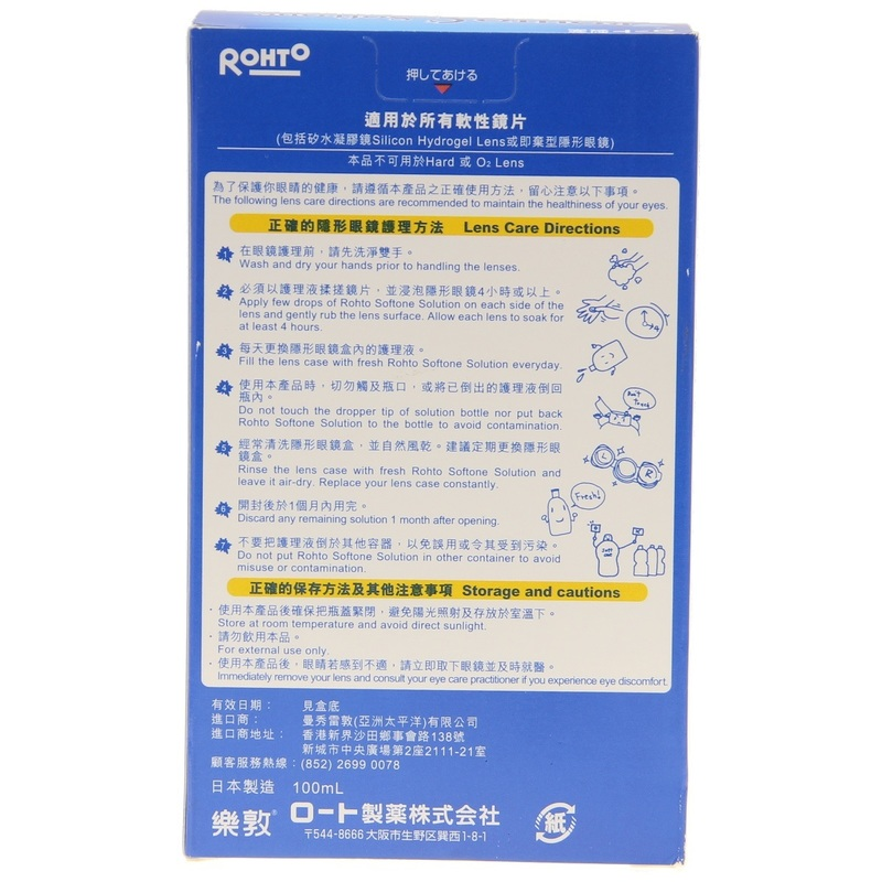 Rohto C3 Softone Multi Purpose Solution 100mL