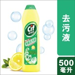 CIF Powerful Cream Cleanser (Lemon) 500mL