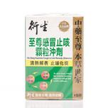 Hin Sang Supreme Cough&Cold 10g X8bags