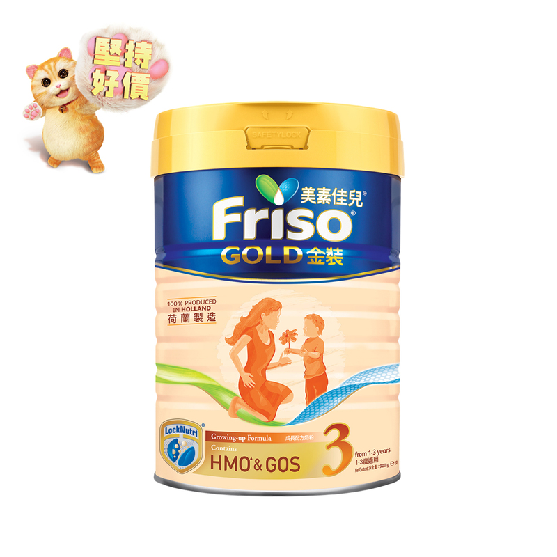 FRISO® Gold Stage 3 Growing-up Formula 900g